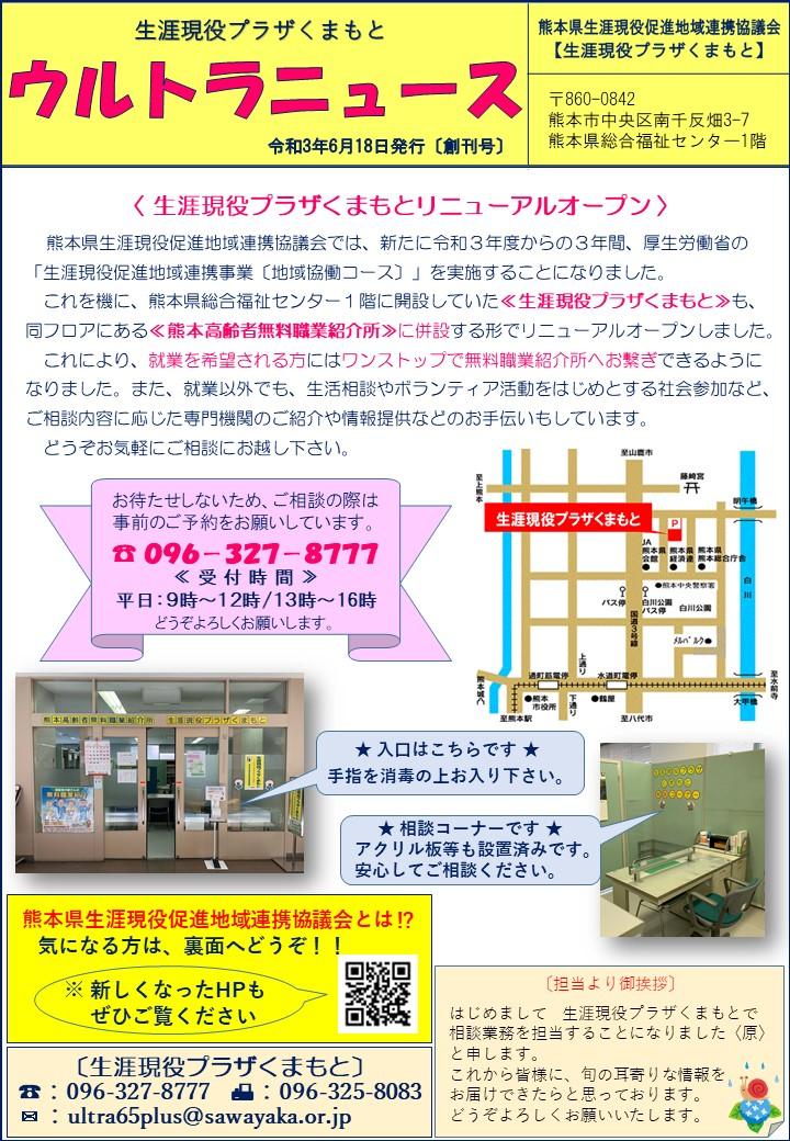 ウルトラニュース創刊号(表)
