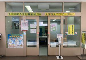 熊本高齢者無料職業紹介所と併設された生涯現役プラザくまもと